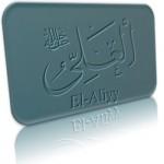 Allah'ın Ali (Aliyy) İsminin Anlamı