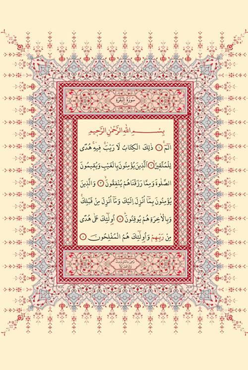 Bakara Suresinin Arapça okunuşu