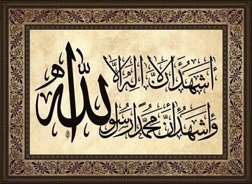 Kelime-i Şehadet hat yazısı - kaligrafi