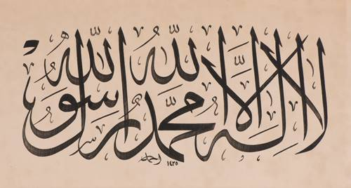 Kelime-i Tevhid hat sanatı - kaligrafi